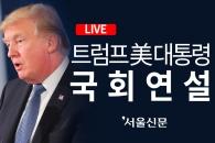 (영상) 도널드 트럼프 미국 대통령 국회 연설