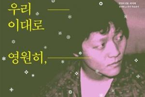 '사랑하기 때문에'… 유재하 30주기 추모展 연다