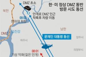 짙은 안개에 발목 잡힌 한·미 정상 첫 'DMZ 랑데부'