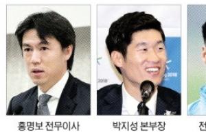 홍명보·박지성 수혈… '레전드'가 답이다?
