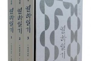 조선시대 동성애까지 담은 '진짜' 열하일기