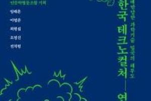 젊은 학자 5인이 말하는 한국기술사