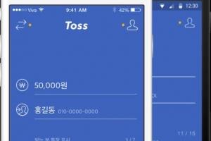 간편송금 앱 '토스', 오류로 한때 장애…이용자들 불편