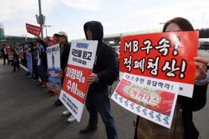 """[서울포토] """"이명박 출국금지, 구속하라""""…공항서 시위하는 시민들"""