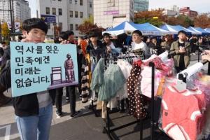 [서울포토] '평화의 소녀상 기림비 건립기금 마련 바자회'