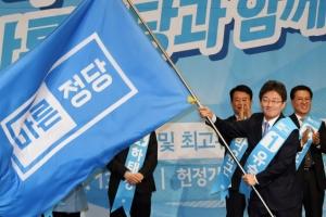[서울포토] 당기 흔드는 유승민 바른정당 대표