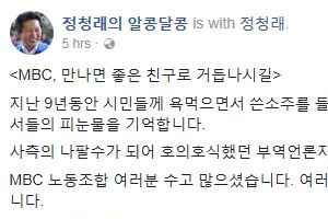 """정청래 """"MBC 노조, 수고 많았다…부역 언론자들 몽땅 나가길"""""""