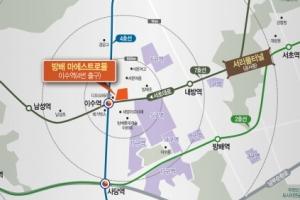 4·7호선 이수역 도보 1분 거리 더블역세권 '방배마에스트로몰' 주목