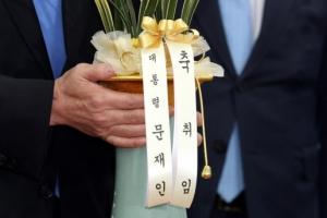 [포토] 유승민에게 보낸 '문재인 대통령 난'