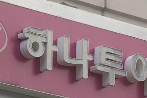 횡령혐의 하나투어 대리점 대표 체포영장…7명 8000만원 피해접수