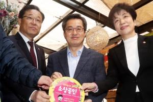 소상공인 찾아간 김동연·김영주