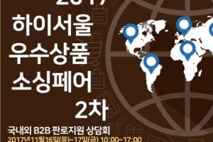 중소기업 해외 판로지원 '2017 하이서울 우수상품 소싱페어 2' 개최