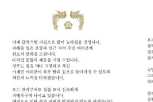 """문 대통령 """"포항 지진 비상상황 인식…수능 연기 불가피"""""""