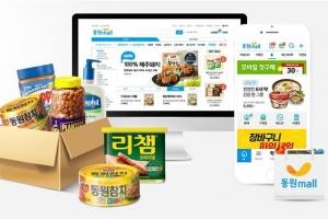 동원F&B, 지원금·밴드배송… 편리한 온라인 쇼핑 '동원몰'