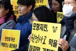 """한수원 """"월성 1호기 조기폐쇄 불가피"""""""