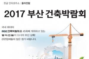 동아전람 '2017 부산 건축박람회' 23~26일 개최