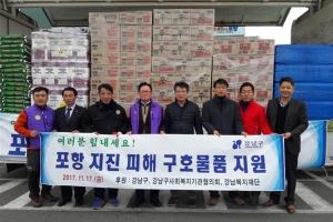 서울 강남구, 포항 지진피해 1000만원 상당 구호물품 긴급지원