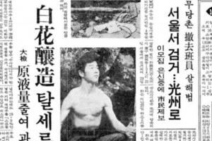 [그때의 사회면] 사건(9)무등산 타잔 사건