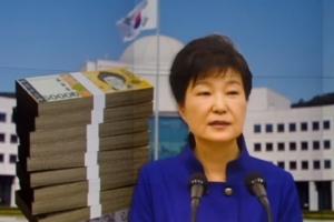 朴에 국정원 특활비 30억원 더 흘러갔다