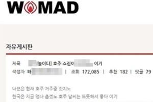 '호주아동 성폭행' 한국여성 체포·기소…아동착취물 제작 혐의