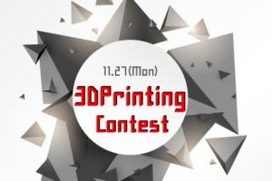 엘코퍼레이션, 3D프린터 저변 확대 '3D 프린팅 공모전' 개최