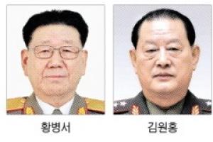 """""""김정은, 황병서·김원홍 처벌"""""""