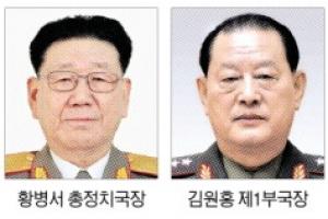 """""""北김정은, 황병서·김원홍 처벌"""""""