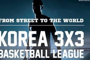 KOREA 3X3 프로 리그 내년 5월 출범, 10라운드에 총 상금 1억원