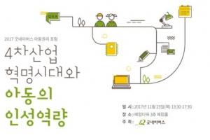 굿네이버스, '2017 아동권리 포럼' 개최