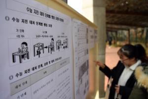 [서울포토] 수능시험 중 지진 발생시 대처요령 살펴보는 수험생