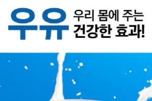 """""""하루 우유 1잔은 114개 영양소 마시는 것"""""""