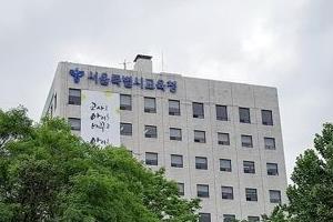 수능연기 사태 속 워크숍 강행한 서울교육청…안전사고도