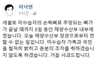 """이낙연 총리 """"세월호 유골발견 은폐, 용납할 수 없는 일"""""""
