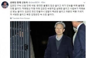 """신동욱 공화당 총재 """"김관진 석방, 현대판 불멸의 장군 꼴"""""""