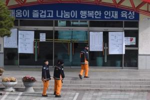 [서울포토] 수능 중 포항 규모 1.7 가량 지진 발생