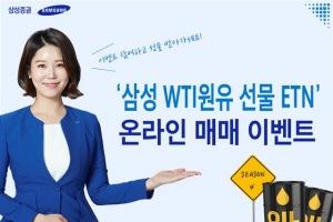 [증권 특집] 삼성증권, '원유 기초자산' ETN 시장서 두각…유가 변동 폭 클 때 고수…