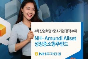[증권 특집] NH투자증권, 중소형주에 펀드 투자…'액티브 리스크' 운영