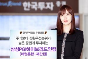[증권 특집] 한국투자증권, 美·유럽 우선증권 안정적 수익 운용