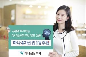 [증권 특집] 하나금융투자, 4차 산업 선도 글로벌 기업에 집중