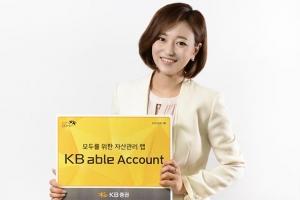 [증권 특집] KB증권, 1000만원부터 맡아주는 맞춤형 종합자산관리