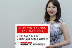 [증권 특집] 메리츠종금증권, 존 리 대표가 굴리는 주니어 펀드
