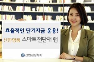 [증권 특집] 신한금융투자, 3개월마다 수익…재투자도 가능