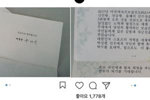 """""""감동과 자긍심 선사"""" 문 대통령 축전 받은 박성현"""