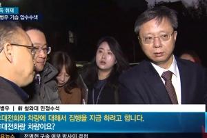 """""""휴대전화랑 차량이요?""""…검찰, 우병우 '기습 압수수색'"""
