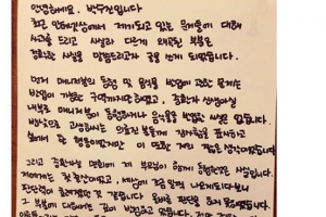 """박수진, 출산 시 면회 등 특혜 논란에 """"깊이 반성"""" 사과"""