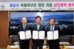 성남 독립야구단, 다음달 20일 창단…방출 선수들에게 프로진출 기회 제공