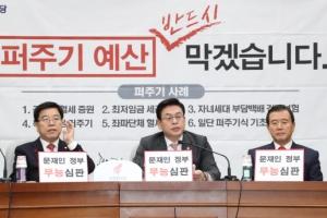 한국당 원내대표 경선, 결선투표 갈까…합종연횡이 변수