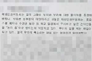 """교사 성추문 잇따른 부산 고교서 """"학교 부실대처"""" 대자보"""
