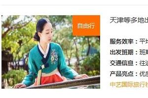 사드 '3不'이어 한국여행 '3不' 내건 중국