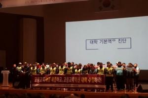 """[단독]교육부 '대학 기본역량 진단 공청회' 파행...""""껍데기만 바꾼 평가"""""""
